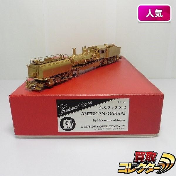 WESTSIDE MODEL HOn3 2-8-2 + 2-8-2 AMERICAN-GARRAT / 中村精密