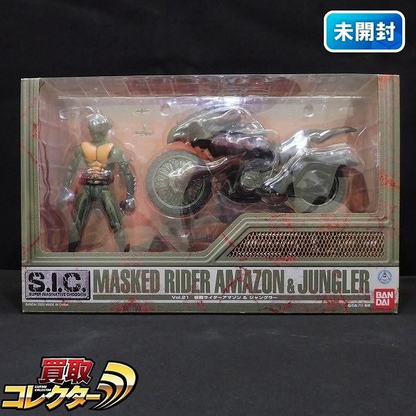 バンダイ SIC Vol.21 仮面ライダーアマゾン&ジャングラー