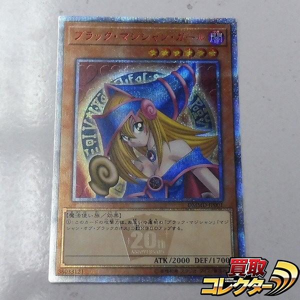 遊戯王 ブラック・マジシャン・ガール 20thシークレットレア DMMD-JP001
