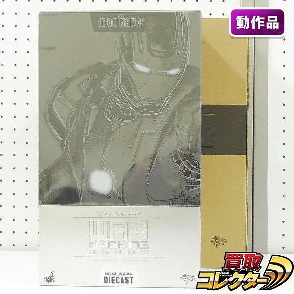 ホットトイズ DIECAST アイアンマン3 1/6 ウォーマシン マーク2