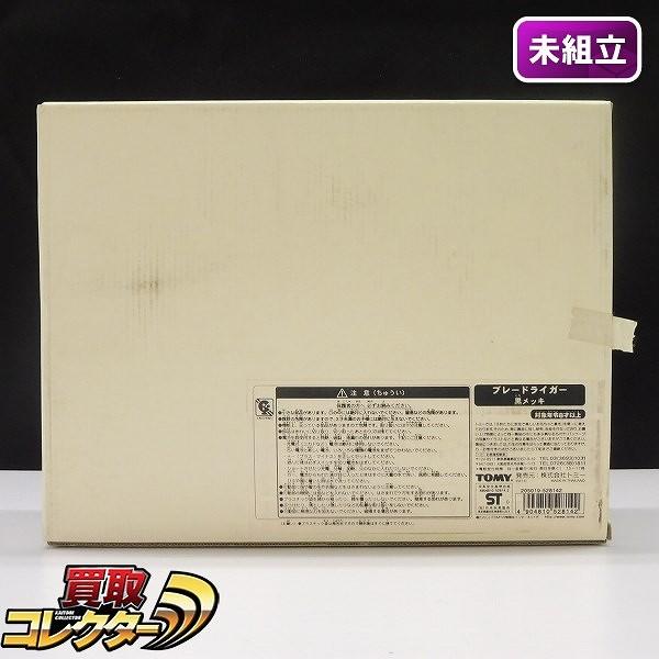 トミー ゾイド ZOIDS 1/72 ブレードライガー 黒メッキ 限定
