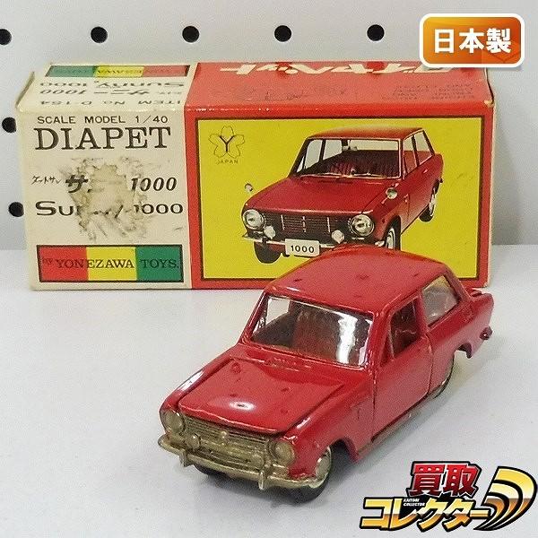 ヨネザワ ダイヤペット NO.154 ダットサン サニー1000 日本製