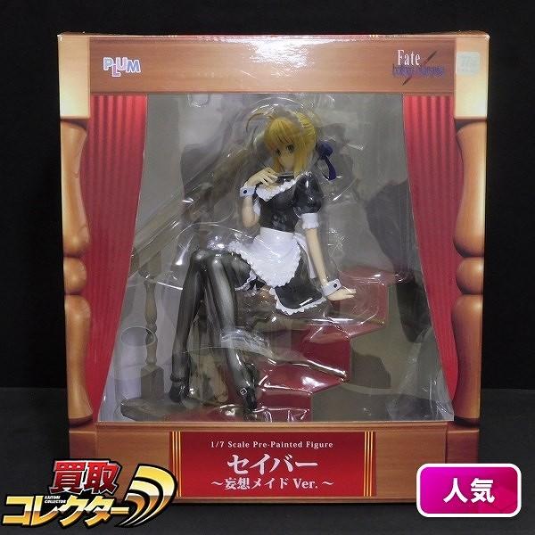 PLUM Fate/hollow ataraxia 1/7 セイバー 妄想メイドver.