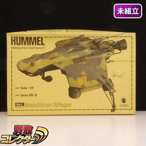 wave マシーネンクリーガー 1/20 フンメル HUMMEL / Ma.K.