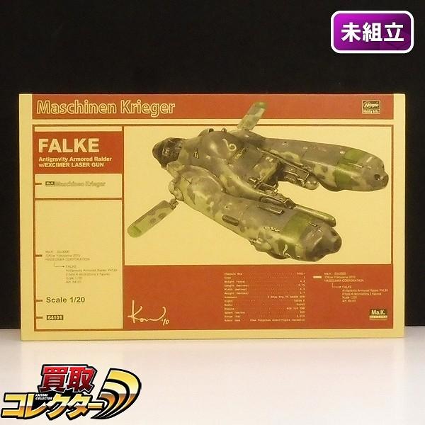 ハセガワ 1/20 ファルク FALKE / マシーネンクリーガー Ma.K.
