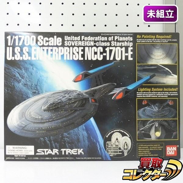 バンダイ 1/1700 STARTREK U.S.S.エンタープライズ NCC-1701-E