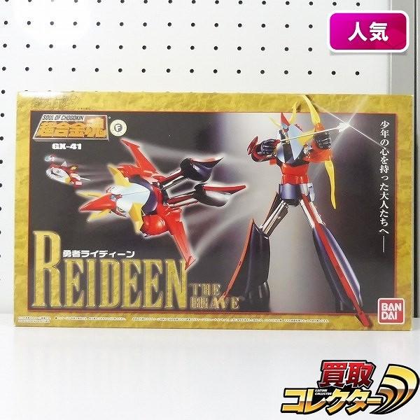 バンダイ 超合金魂 GX-41 勇者ライディーン