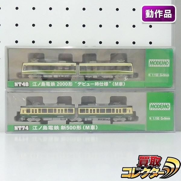 モデモ NT48 江ノ島電鉄 2000形 デビュー時仕様 NT74 江ノ島電鉄 新500形