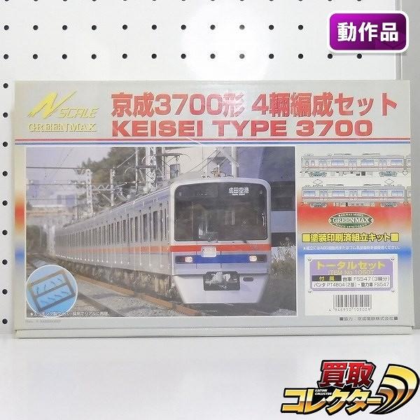 GREEN MAX 1050T 京成3700形 4両編成 トータルセット