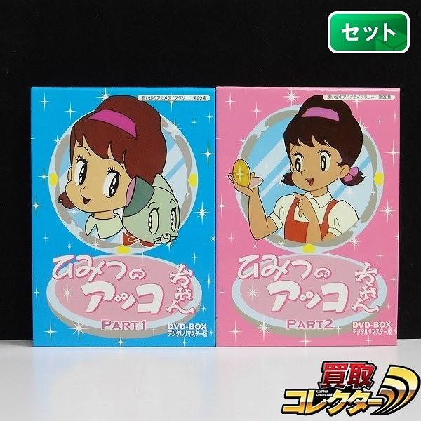 ひみつのアッコちゃん DVD-BOX デジタルリマスター版 PART1・2
