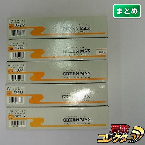 GREEN MAX Nゲージ 動力ユニット FS372 ×4 西武FS / GM