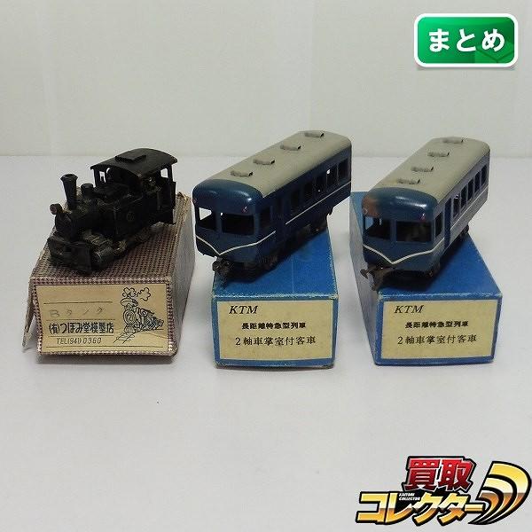 HO KTM 2軸車掌室付客車×2 つぼみ堂 Bタンク 機関車