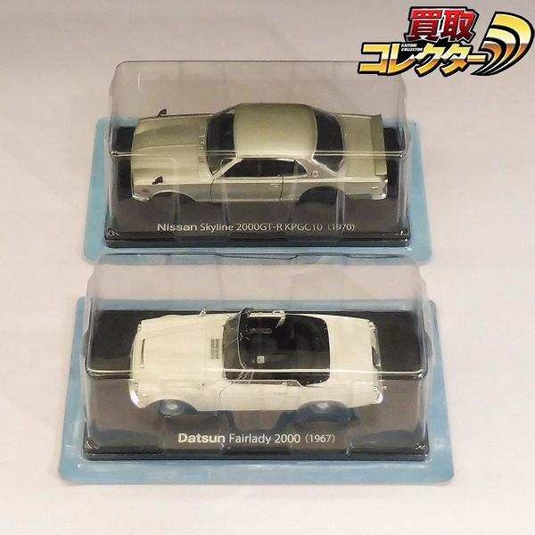 アシェット 国産名車コレクション 1/24 Datsun Fairlady 2000 他