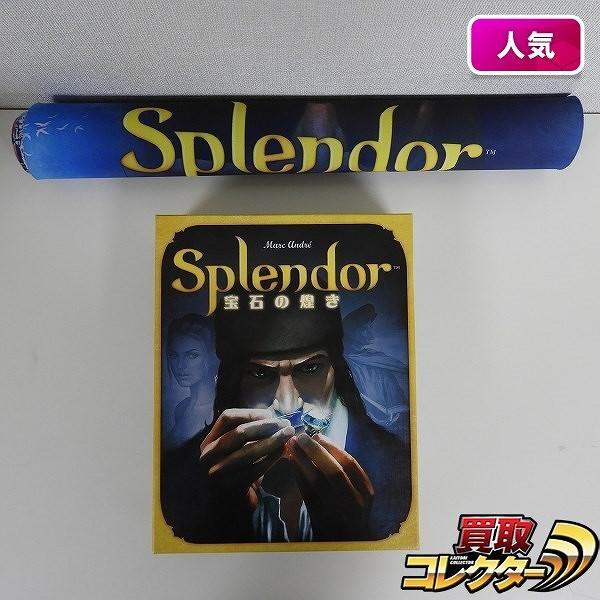ボードゲーム 宝石の煌き 専用プレイマット / Splendor