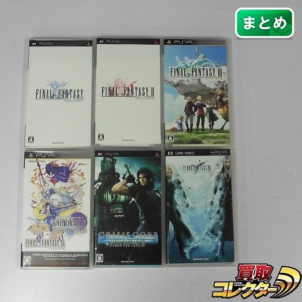 PSP ソフト ファイナルファンタジー7 アドベントチルドレン 他