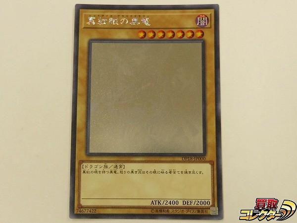 遊戯王 真紅眼の黒竜 ホログラフィックレア DP18-JP1000
