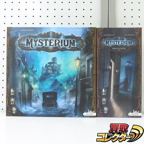 ボードゲーム ミステリウム + 拡張 隠された兆し 日本語版