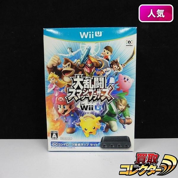 WiiU 大乱闘スマッシュブラザーズ for WiiU GCコントローラ接続タップセット