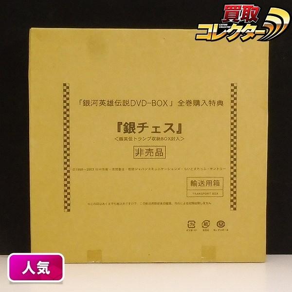 銀河英雄伝説 DVD-BOX 全巻購入特典 銀チェス / 田中芳樹