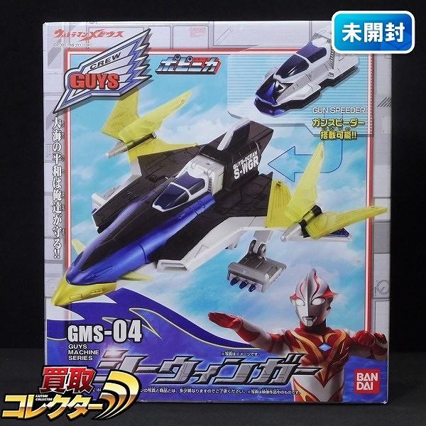 ポピニカ GMS-04 ウルトラマンメビウス シーウィンガー