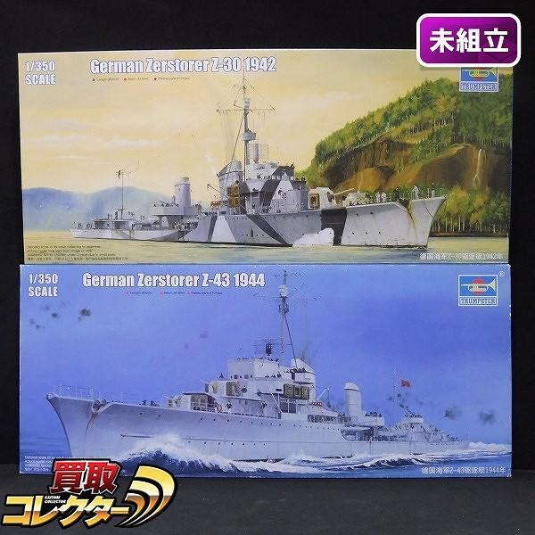 トランペッター 1/350 ドイツ海軍 駆逐艦 Z-30 Z-43