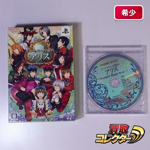 PSP ソフト クローバーの国のアリス 豪華版 予約特典ドラマCD付