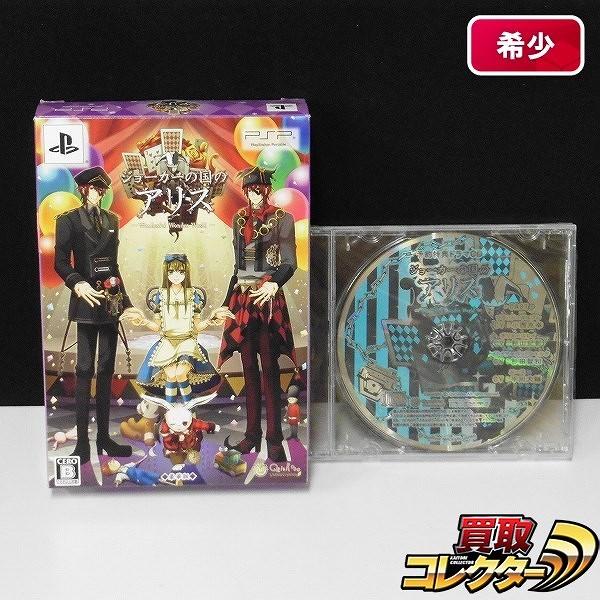 PSP ジョーカーの国のアリス 豪華版 特典CD付