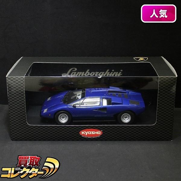 京商 1/18 ランボルギーニ・カウンタック LP400 ブルー