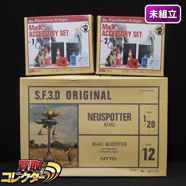 1/20 S.F.3.D ノイスポッター Ma.K. アクセサリーセット No.1 No.2