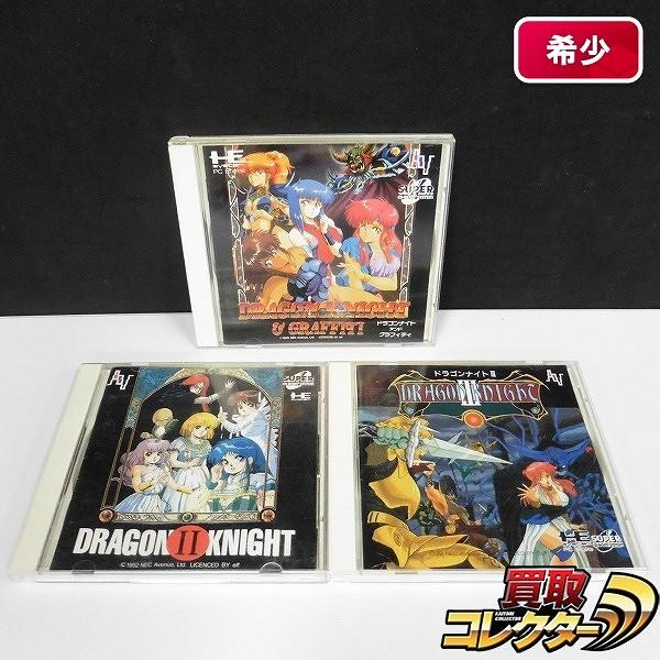PCエンジン スーパーCD-ROM2 ドラゴンナイト&グラフィティ 他