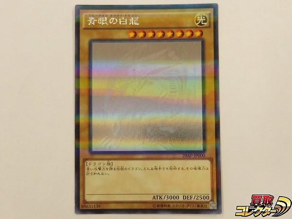 遊戯王 カード 青眼の白龍 ホログラフィックレア 20AP-JP000