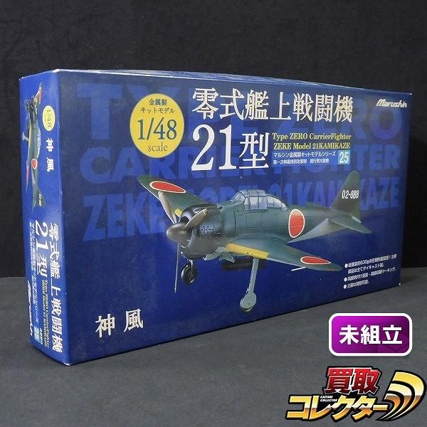 マルシン 1/48 零式艦上戦闘機21型 第一次神風特攻隊 関行男大尉