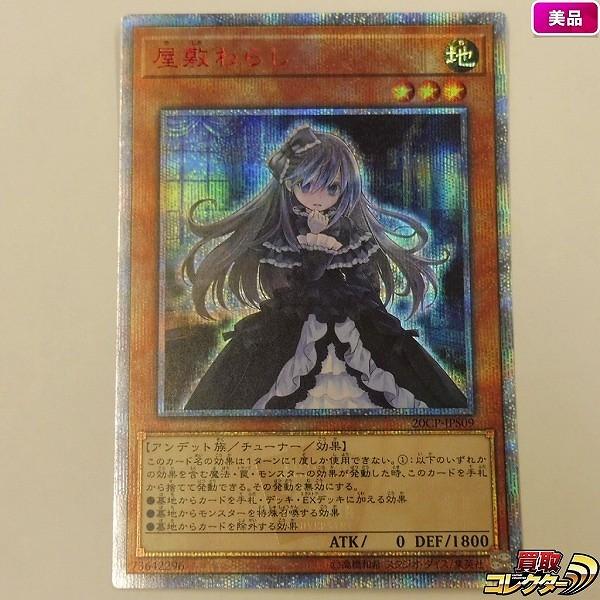 遊戯王カード 屋敷わらし 20th シークレットレア 20CP-JPS09