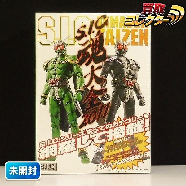 S.I.C.魂大全2011 同梱フィギュア サイクロンサイクロン&ジョーカージョーカー付