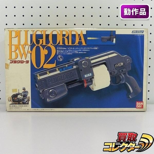 バンダイ ブルースワット プラグローダ PLUGLORDA BW-02