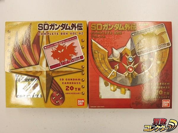 SDガンダム カードダス 外伝 コンプリートボックス Vol.2 Vol.4