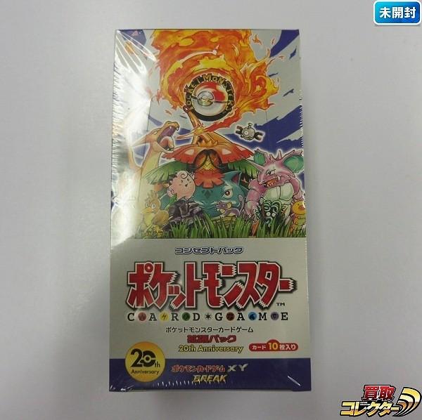 ポケモンカード XY BREAK 20th Anniversary 拡張パック 1箱