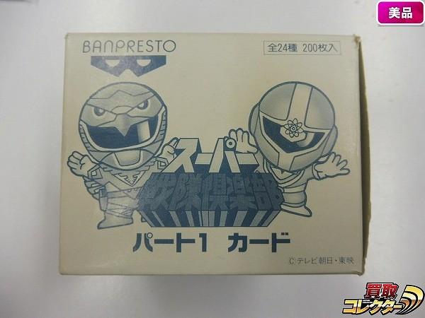 スーパー戦隊倶楽部 パート1 カード ボックス 1箱