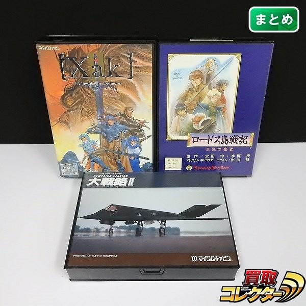 MSX2 ディスク版 サークII 大戦略II ロードス島戦記 灰色の魔女