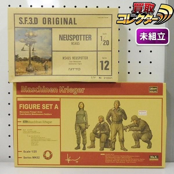 1/20 ニットー S.F.3.D. ノイスポッター ハセガワ Ma.K. フィギュアセットA