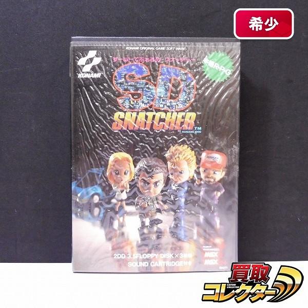 MSX2 ソフト コナミ SD スナッチャー