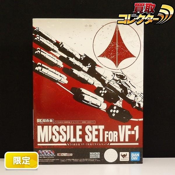プレバン限定 DX超合金 VF-1対応 ミサイルセット / マクロス