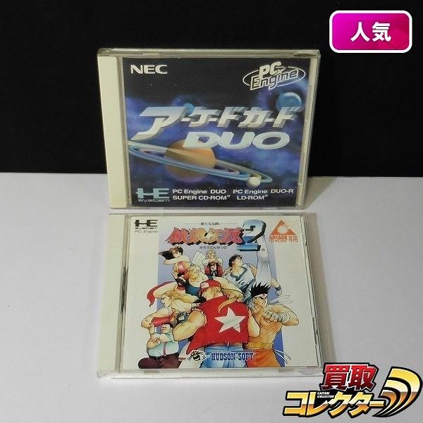 PCE アーケードカードDUO CD-ROM2ソフト 餓狼伝説2 計2点