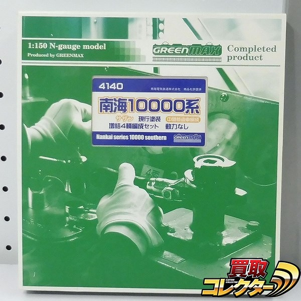 GREEN MAX 4140 南海10000系 サザン 現行塗装 増結4輛編成セット