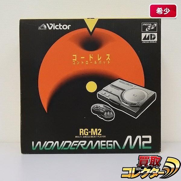 ビクター WONDER MEGA ワンダーメガ M2 RG-M2