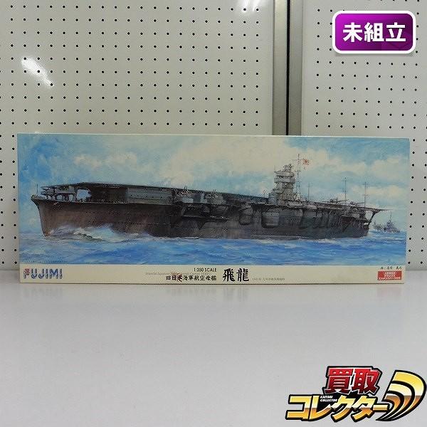 フジミ 1/350 旧日本海軍 空母 飛龍 1941 DX エッチングパーツ付