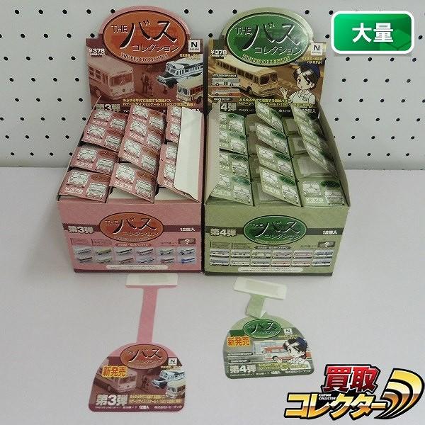 ザ・バスコレクション 第3弾 第4弾 各ノーマル12種 / バスコレ