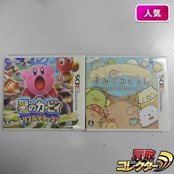 3DS ソフト すみっコぐらし 星のカービィ トリプルデラックス