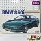 タミヤ 24103 1/24 スポーツカーシリーズ BMW850i