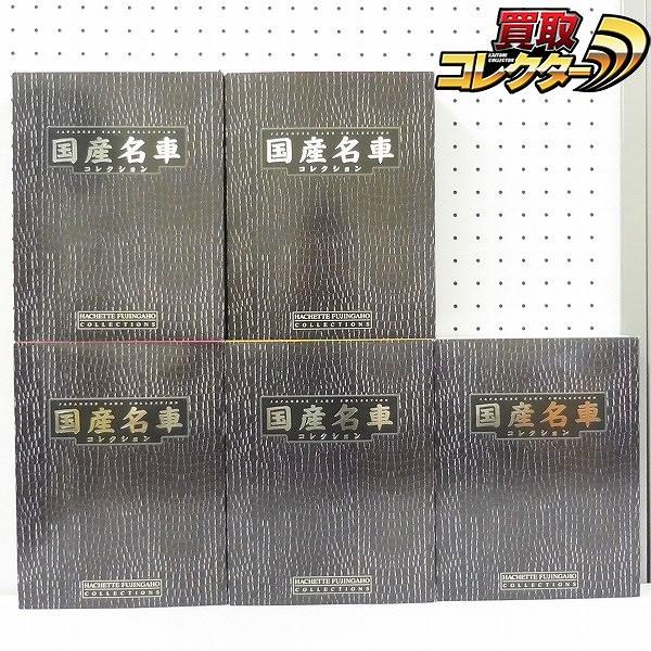 アシェット 国産名車コレクション 1/43 vol.80~89